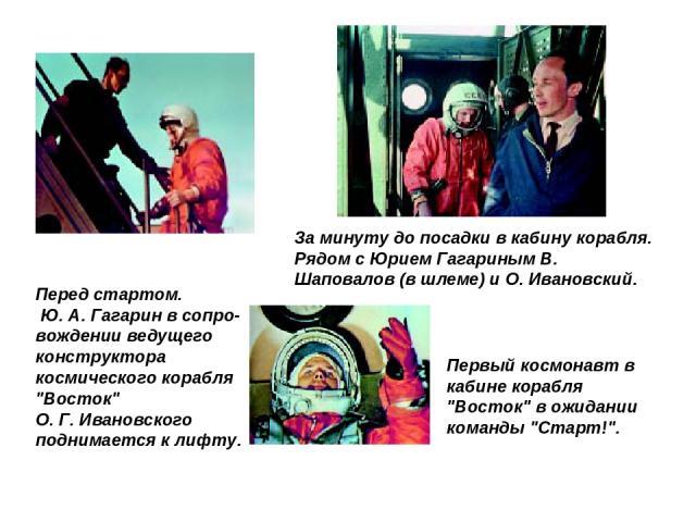 Перед стартом. Ю. А. Гагарин в сопро-вождении ведущего конструктора космического корабля