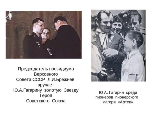Председатель президиума Верховного Совета СССР Л.И.Брежнев вручает Ю.А.Гагарину золотую Звезду Героя Советского Союза Ю А. Гагарин среди пионеров пионерского лагеря «Артек»