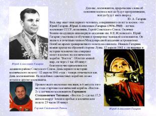 Весь мир знает имя первого человека, совершившего полет в космос- это Юрий Гагар
