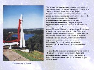 Ракета-носитель Восток. Тщательное изучение научных данных, полученных в этих дв