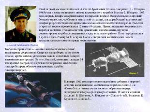 Свой первый космический полет Алексей Архипович Леонов совершил 18 - 19 марта 19