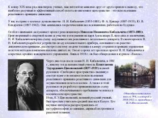 У нас в стране о космосе думали многие: Н. И. Кибальчич (1853-1881), Ф. А. Цанде