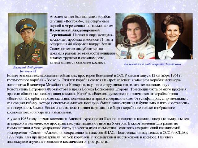 А вслед за ним был выпущен корабль-спутник «Восток-6», пилотируемый первой в мире женщиной-космонавтом Валентиной Владимировной Терешковой. Первая в мире женщина-космонавт пробыла в космосе 71 час и совершила 48 оборотов вокруг Земли. Своим полетом …