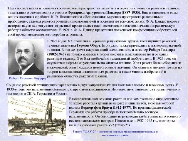 Идея исследования и освоения космического пространства захватила и одного из пионеров ракетной техники, талантливого отечественного ученого Фридриха Артуровича Цандера (1887-1933). Еще в юношеские годы он познакомился с работой К. Э. Циолковского «И…