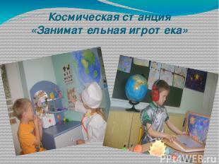 Космическая станция «Занимательная игротека»
