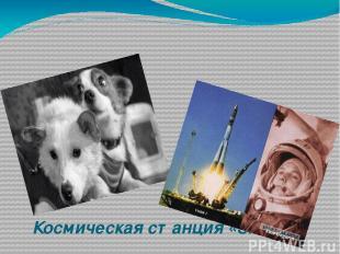 Космическая станция «Знаний»