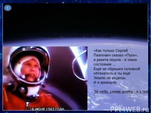 10 интересных фактов о полете в космос Валентины Терешковой «Эй, небо, сними шля