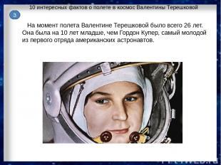 10 интересных фактов о полете в космос Валентины Терешковой На момент полета Вал