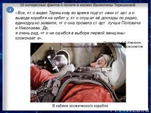 4 10 интересных фактов о полете в космос Валентины Терешковой В кабине космическ