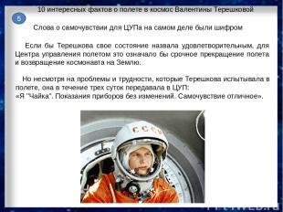 5 10 интересных фактов о полете в космос Валентины Терешковой Слова о самочувств