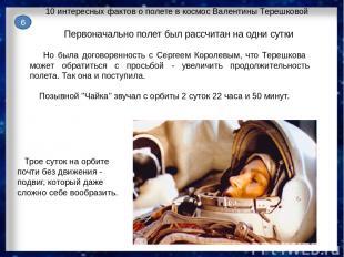 Но была договоренность с Сергеем Королевым, что Терешкова может обратиться с про