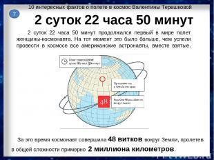7 10 интересных фактов о полете в космос Валентины Терешковой 2 суток 22 часа 50