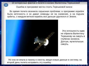 8 10 интересных фактов о полете в космос Валентины Терешковой Во время полета во
