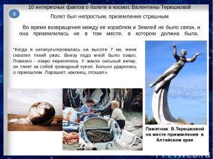 10 интересных фактов о полете в космос Валентины Терешковой Во время возвращения