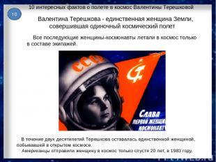 10 интересных фактов о полете в космос Валентины Терешковой В течение двух десят