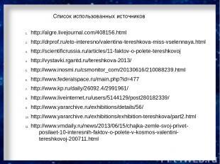Список использованных источников http://algre.livejournal.com/408156.html http:/