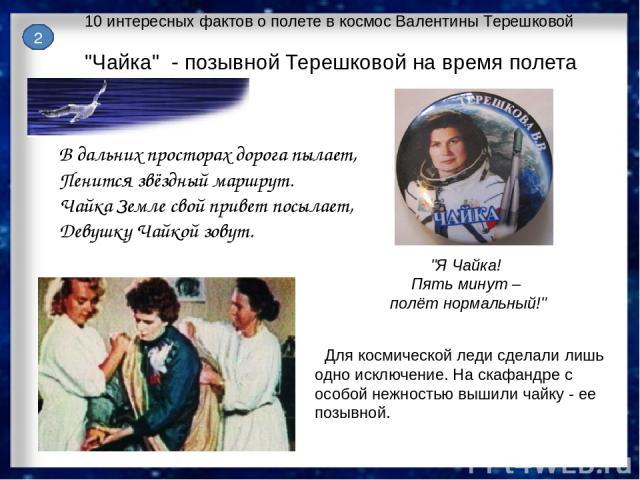 10 интересных фактов о полете в космос Валентины Терешковой