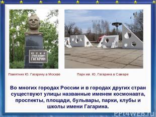 Во многих городах России и в городах других стран существуют улицы названные име