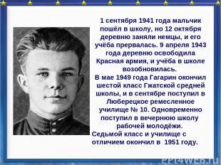 1 сентября 1941 года мальчик пошёл в школу, но 12 октября деревню заняли немцы,