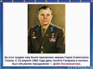 За этот подвиг ему было присвоено звание Героя Советского Союза. С 12 апреля 196