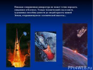 Никакая совершенная аппаратура не может точно передать увиденное в Космосе. Толь