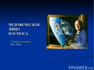 """ЧЕЛОВЕЧЕСКОЕ ЛИЦО КОСМОСА """"Техника молодежи"""", №12, 2004"""