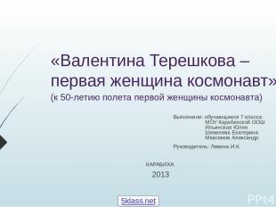«Валентина Терешкова – первая женщина космонавт» (к 50-летию полета первой женщи