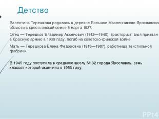 Детство Валентина Терешкова родилась в деревне Большое Масленниково Ярославской