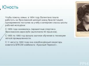 Юность Чтобы помочь семье, в 1954 году Валентина пошла работать на Ярославский ш