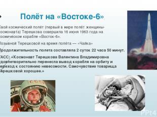 Полёт на «Востоке-6» Свой космический полёт (первый в мире полёт женщины-космона