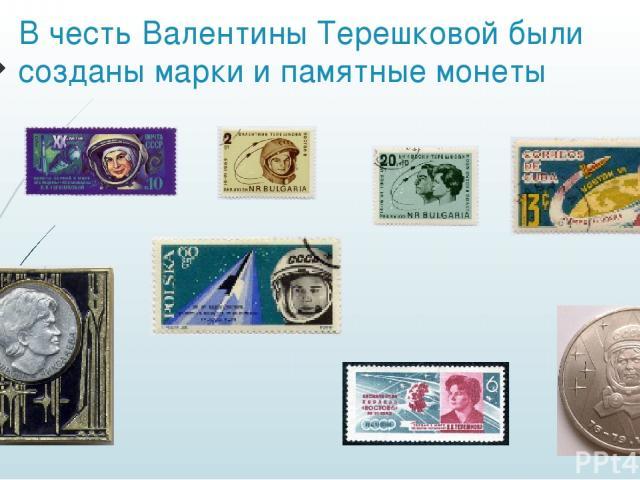 В честь Валентины Терешковой были созданы марки и памятные монеты