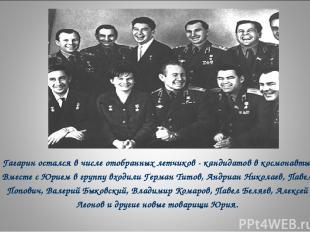 Гагарин остался в числе отобранных летчиков - кандидатов в космонавты. Вместе с