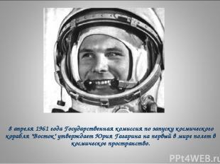 """8 апреля 1961 года Государственная комиссия по запуску космического корабля """"Вос"""