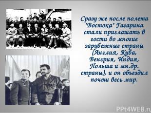 """Сразу же после полета """"Востока"""" Гагарина стали приглашать в гости во многие зару"""