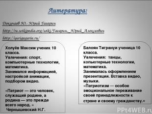 Литература: Докучаев Ю.- Юрий Гагарин http://ru.wikipedia.org/wiki/Гагарин,_Юрий
