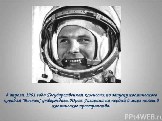 8 апреля 1961 года Государственная комиссия по запуску космического корабля