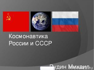 Космонавтика России и СССР Рудин Михаил 9 «А» 5klass.net