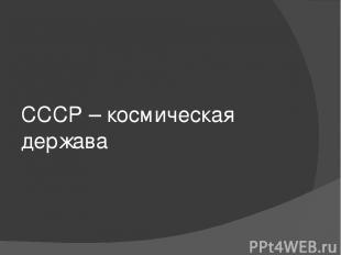 СССР – космическая держава