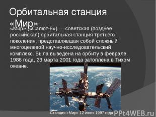 Орбитальная станция «Мир» «Мир» («Салют-8») — советская (позднее российская) орб