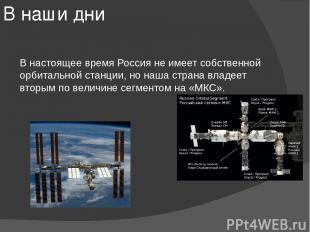 В наши дни В настоящее время Россия не имеет собственной орбитальной станции, но