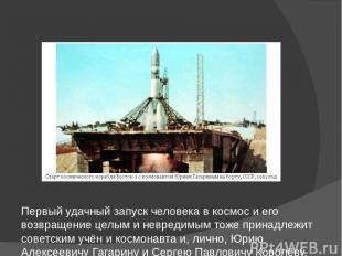 Первый удачный запуск человека в космос и его возвращение целым и невредимым тож