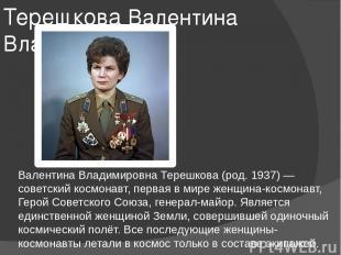 Терешкова Валентина Владимировна Валентина Владимировна Терешкова (род. 1937) —