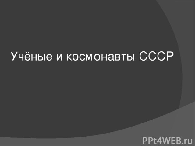 Учёные и космонавты СССР