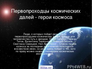 Первопроходцы космических далей - герои космоса  Люди, о которых пойдет речь, с