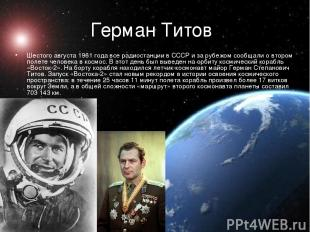 Герман Титов Шестого августа 1961 года все радиостанции в СССР и за рубежом сооб
