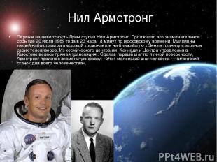 Нил Армстронг  Первым на поверхность Луны ступил Нил Армстронг. Произошло это з