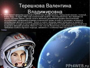Терешкова Валентина Владимировна Имя первой женщины-космонавта Валентины Владими