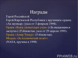 Награды Герой Российской Герой Киргизской Республики с вручением ордена «Ак шумк
