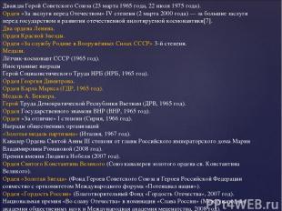 Дважды Герой Советского Союза (23 марта 1965 года, 22 июля 1975 года). Орден «За