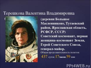 Терешкова Валентина Владимировна 6 марта 1937 г. (деревня Большое Масленниково,